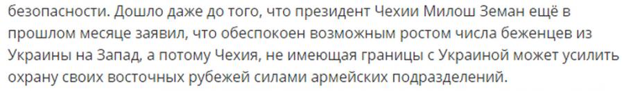 Výřez textu o Ukrajině