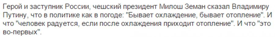 Geroj a zastánce Ruska Miloš Zeman