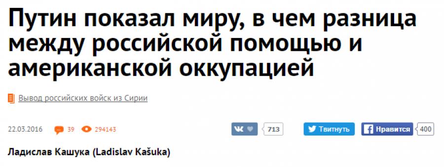 Článek L. Kašuky na Inosmi