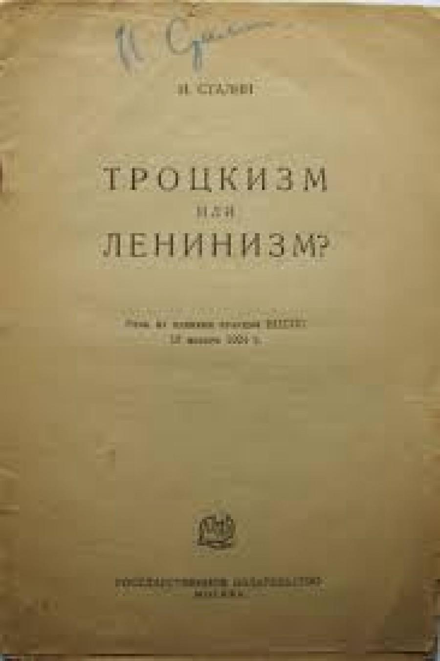Brožura J. V. Stalina Trockismus nebo leninismus  je brilantním projevem bolševického revolucionáře, který pochopil, že maloměšťáctví zaobalenému ultrarevoloční frází a fanfarónstvím ukřivděného menševika je třeba demokraticky zatnout tipec...